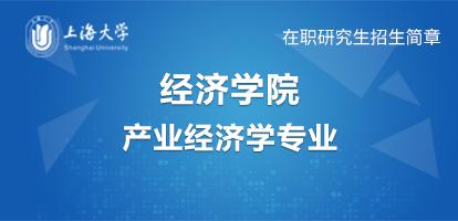 上海大学经济学院产业经济学在职研究生招生简章