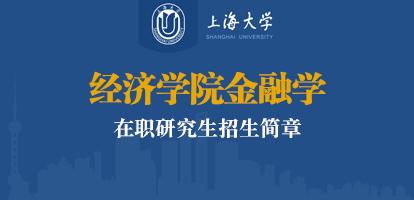 上海大学经济学院金融学在职研究生招生简章