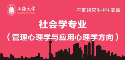 上海大学社会学(管理心理学与应用心理学方向)在职研究生招生简章