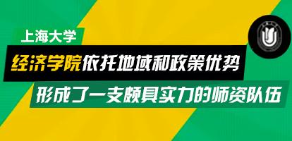 上海大学——经济学院