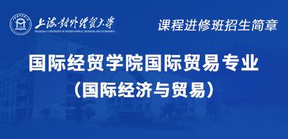 上海对外经贸大学国际贸易(国际经济与贸易方向)在职研究生招生简章