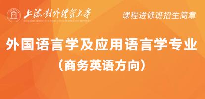 上海对外经贸大学外国语言学及应用语言学(商务英语方向)在职研究生招生简章