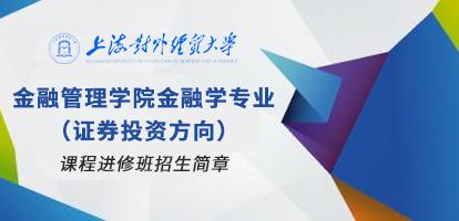 上海對外經貿大學金融學(證券投資方向)在職研究生招生簡章