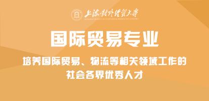 上海对外经贸大学国际贸易(国际物流与供应链管理方向)亚洲必赢官网招生简章