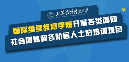 上海对外经贸大学——国际继续教育学院