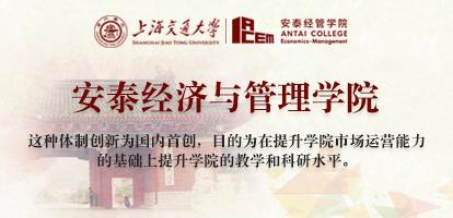 上海交通大學——安泰經濟與管理學院