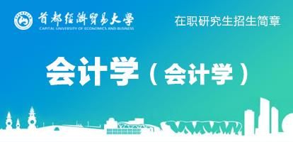 首都经济贸易大学会计学院会计学在职研究生招生简章