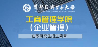 首都经济贸易大学工商管理学院企业管理(市场营销方向)在职研究生招生简章