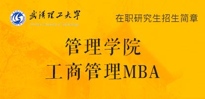 武汉理工大学工商管理MBA在职研究生招生简章