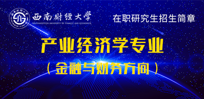 西南财经大学产业经济学(金融与财务方向)在职研究生招生简章