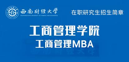 西南財經大學工商管理MBA在職研究生招生簡章
