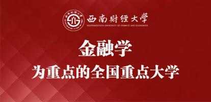 西南财经大学金融学(商业银行经营与风险管理方向)在职研究生招生简章