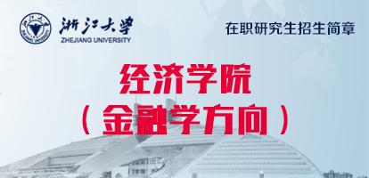 浙江大学——经济学院