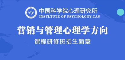 中國科學院心理研究所繼續教育學院管理心理學課程研修班招生簡章