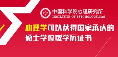 中国科学院心理研究所心理学(人力资源开发与管理方向)课程研修班招生简章