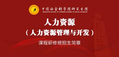 中国社会科学院研究生院劳动经济学(人力资源管理方向)高级研修班招生简章