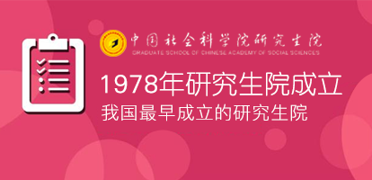 中国社会科学院研究生院——研究生院