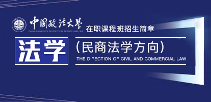 中国政法大学法学(民商法学方向)在职研究生招生简章