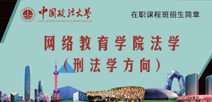 中国政法大学法学(刑法学方向)在职研究生招生简章