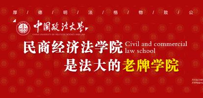中国政法大学——民商经济法学院