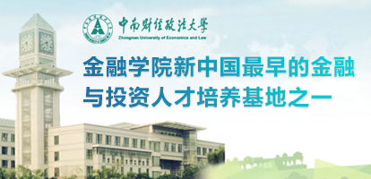 中南财经政法大学——金融学院