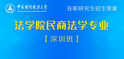 中南财经政法大学民商法学在职研究生招生简章【深圳班】