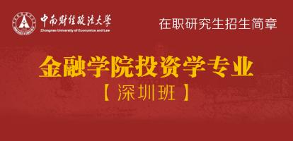 中南财经政法大学投资学在职研究生招生简章【深圳班】