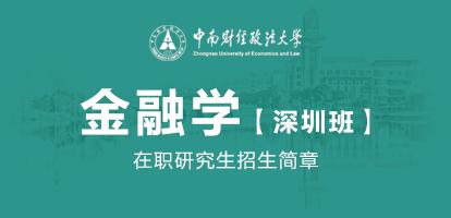 中南財經政法大學金融學在職研究生招生簡章【深圳班】