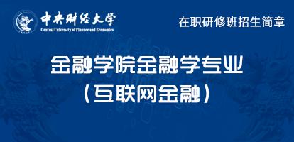 中央財經大學金融學院金融學(互聯網金融方向)在職研究生招生簡章