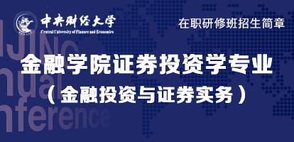 中央財經大學金融學院證券投資學(金融投資與證券實務方向)在職研究生招生簡章