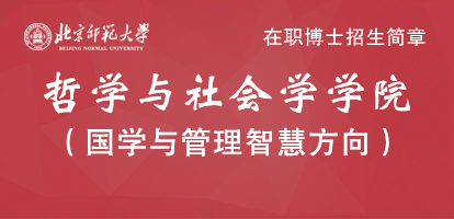 北京師范大學——哲學與社會學學院