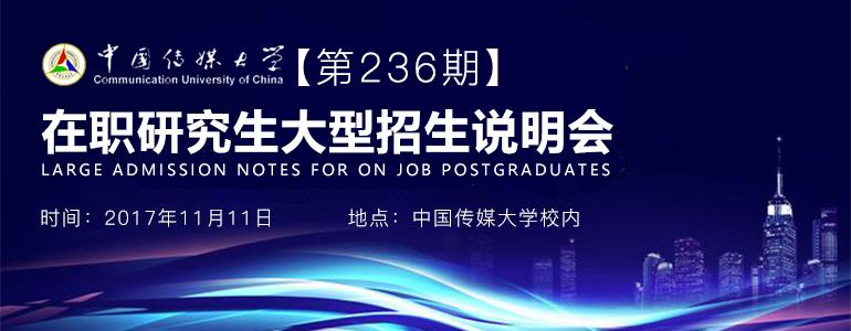 中國傳媒大學在職研究生大型招生說明會【236期】
