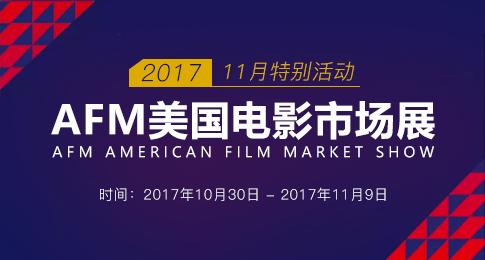 特别活动:AFM美国电影市场展