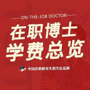在职博士学习费用