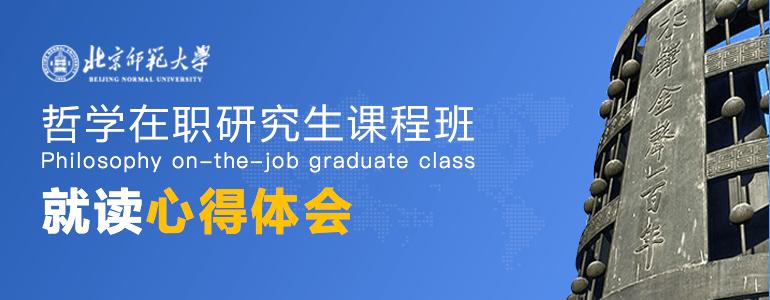我读北京师范大学哲学博士课程班的心得体会!