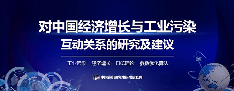 对中国经济增长与工业污染互动关系的研究及建议