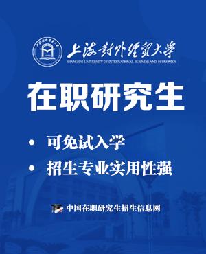 上海对外经贸大学在职研究生报考条件高吗??