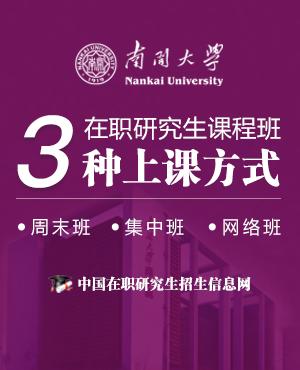 2018年南开大学亚博网上开户研究生有哪几种上课方式?