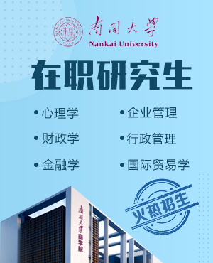 南开大学在职研究生热门招生专业介绍