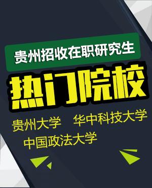 贵州365棋牌电脑下载手机版下载手机版下载_365桌球棋牌室_365棋牌游戏官方客服电话研究生可报考的院校有哪些?
