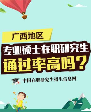 广西地区专业硕士在职研究生通过率高吗?