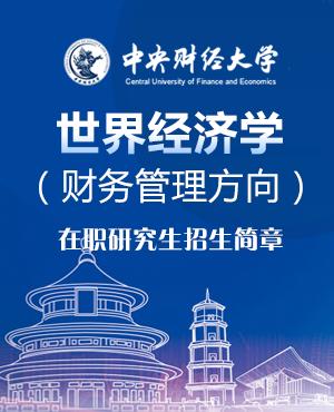 中央财经大学世界经济学(财务管理方向)必赢亚洲766.net招生简章