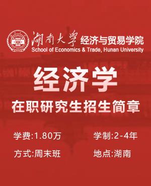 湖南大學經濟與貿易學院經濟學在職研究生招生簡章
