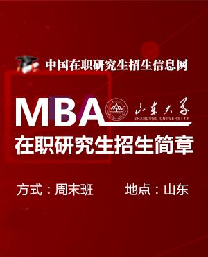 山东大学MBA必赢亚洲766.net招生简章
