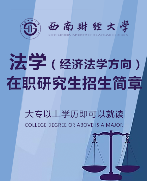 西南财经大学法学(经济法学方向)在职研究生招生简章