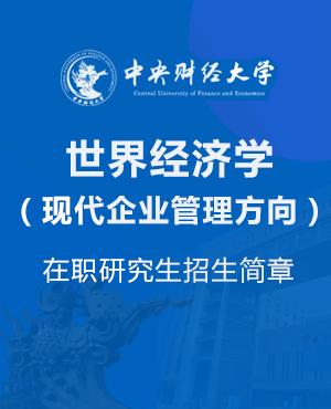 中央财经大学世界经济学(现代企业管理方向)在职研究生招生简章