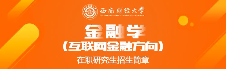 西南财经大学金融学(互联网金融方向)在职研究生招生简章