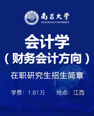南昌大学会计学(财务会计方向)在职研究生招生简章
