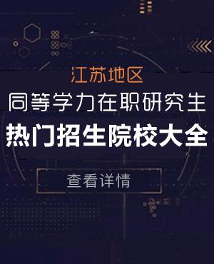 江苏地区同等学力在职研究生热门招生院校大全
