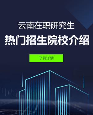 云南亚博网上开户研究生热门招生院校介绍